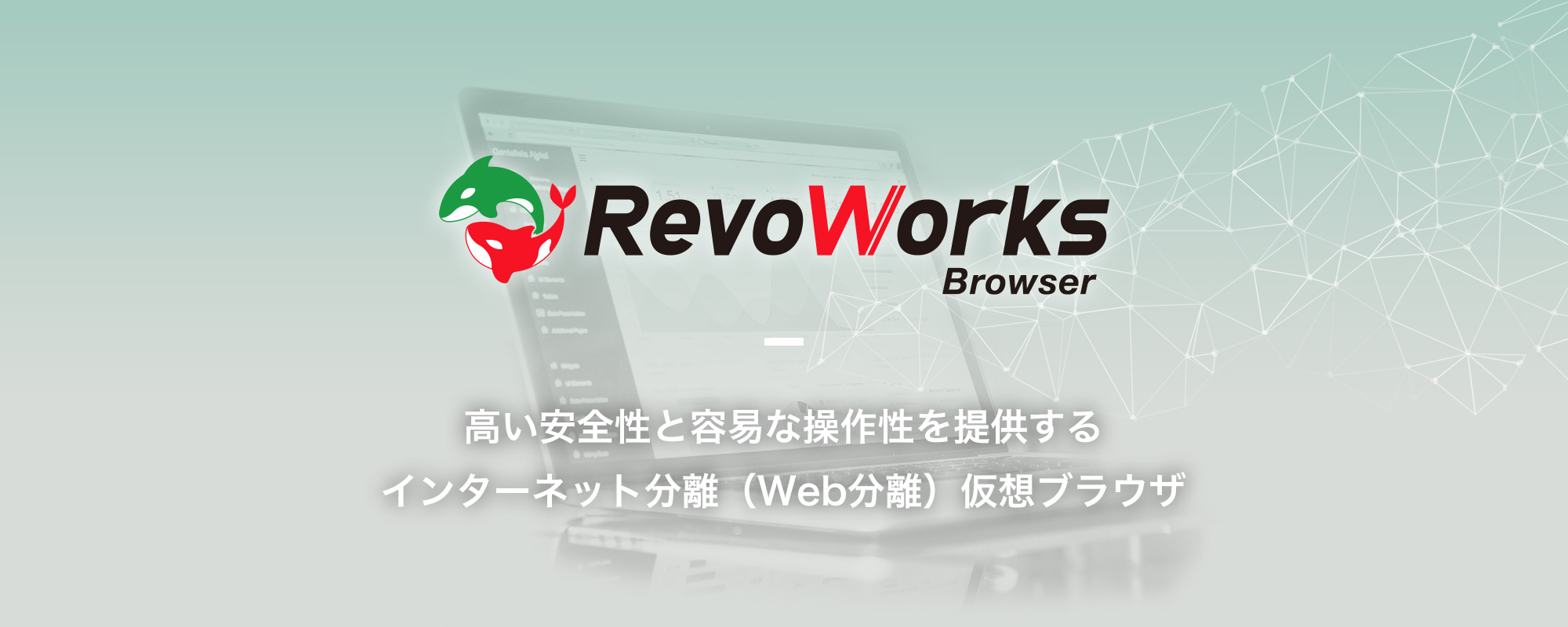 revoworks-browser
